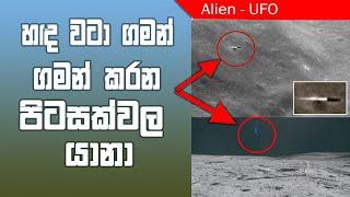 හද වටා ගමන් කරන පිටසක්වල යානා - UFO around the Moon