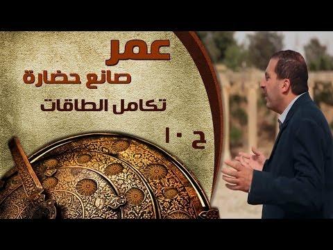 برنامج عُمر صانع حضارة - الحلقة 10 - تكامل الطاقات