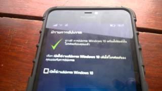 วิธีการอัพเกรด Windows 10 Mobile เวอร์ชั่นเต็ม