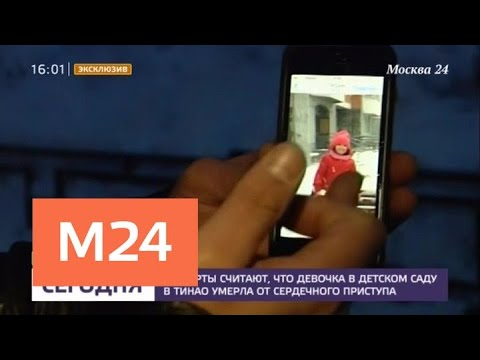 Названа предварительная причина смерти девочки в детском саду - Москва 24