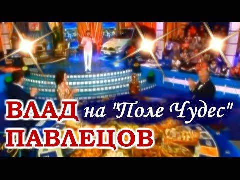 Влад ПАВЛЕЦОВ - Хмельная Русь на Поле Чудес