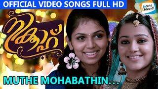 Nikkah Malayalam Movie | Muthe Mohabathin Official Song HD | Gopi Sunder | Anjali Aneesh