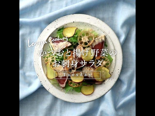 かつおと揚げ野菜のお刺身サラダ