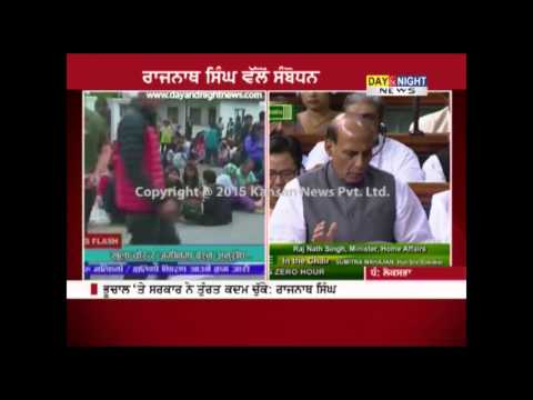 Home Minister Rajnath Singh speaks on rescue operations in Earthquake-Hit Nepal in Lok Sabha