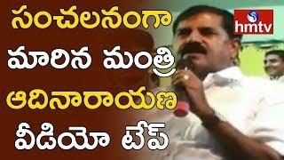 సంచలనంగా మారిన మంత్రి ఆదినారాయణ రెడ్డి వీడియో టేప్ | Minister Adinarayana Reddy Video Tape|hmtv News