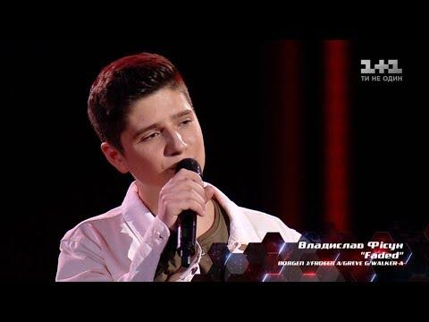 Владислав Фисун – Faded– выбор вслепую – Голос страны 8 сезон