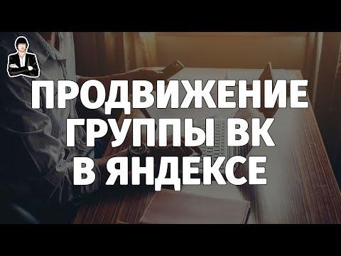 Раскрутка группы ВКонтакте в поисковиках. Продвижение группы ВКонтакте в ТОП Яндекса и Google
