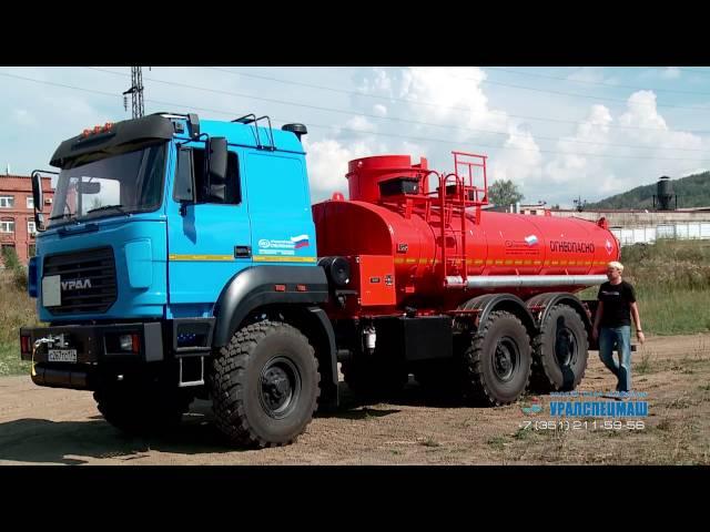 Автотопливозаправщик АТЗ-11 м³ на шасси Урал 5557-4112-80М производства Уралспецмаш