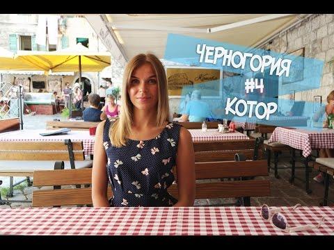 Черногория с OlTime: Котор (часть #4) / Обзор Guest House Tomcuk /  дорога в аэропорт Подгорицы
