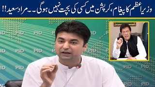 LIVE | Murad Saeed Press Conference | 16 July 2019