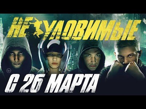 Неуловимые (2015) - В кино с 26 марта. ТВ спот 26