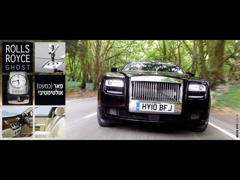 רולס רויס גוסט - פאר (כמעט) אולטימטיבי/Rolls Royce Ghost