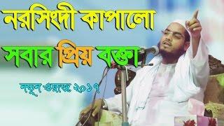 Hafizur Rahman Siddiki bangla waz 2017 Aibar Jhor Tollo Narsingdi te Islamic Waz