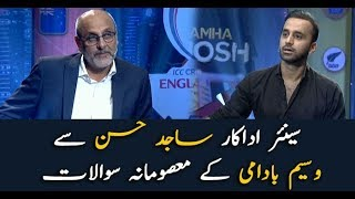 Waseem Badami asks 'Masoomana' questions to renowned actor Sajid Hassan