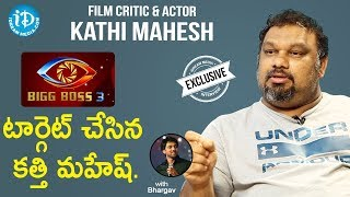 Film Critic & Actor Kathi Mahesh Exclusive Interview || Talking Movies With iDream