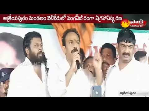 Vangaveeti Ranga's statue unveiled At Atreyapuram || East Godavari District