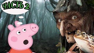 Свинка Пеппа и заколдованный Джордж ЧАСТЬ 2. Мультфильм про свинку Пеппу