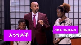 Seifu on EBS Sep 16, 2018 Guests