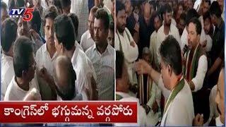 కాంగ్రేసులో భగ్గుమన్న వర్గపోరు..! | Congress Leaders Fight In Bhuvanagiri