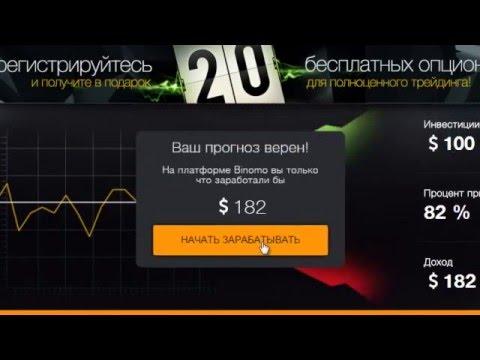 Бинарные Опционы Бездепозитный Бонус При Регистрации