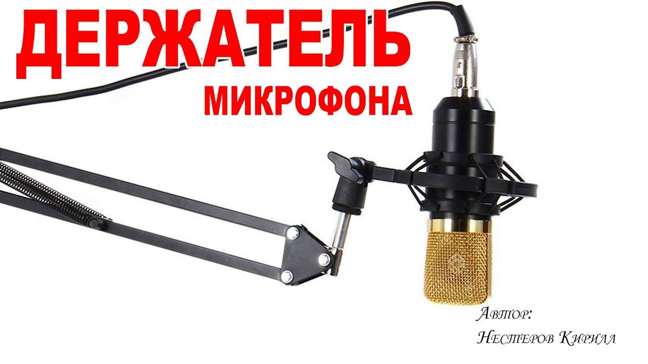 Микрофонный держатель своими руками 60