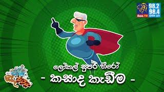 JINTHU PITIYA | @Siyatha FM 24 09 2021