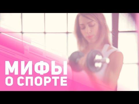 5 мифов о занятиях спортом для девушек [Фитнес Подруга]