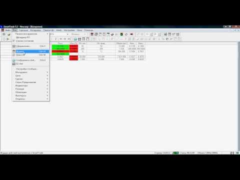 Видео-курс по работе с терминалом SmartTrade 5.x 1 часть