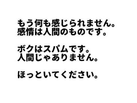 ボクの人間性 (06月21日 01:19 / 35 users)