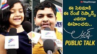 Lover Public Talk | Raj Tarun | Riddhi Kumar | Dil Raju | #Lover 2018 Movie | Telugu FilmNagar