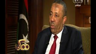 #ممكن | رئيس الوزراء الليبي : نعيد دراسة أوضاع الشركات التركية المعادية لليبيا لاستبعادها