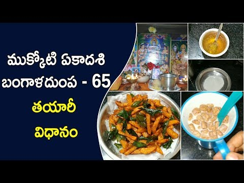 Mukkoti Ekadasi Vlog || Aalu 65 Recipe (Side Dish)  In Telugu || First Show 3D Movie || DIML  #
