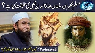 Real Story of Alauddin Khilji | Maulana Tariq Jameel Latest Bayan 11 February 2018