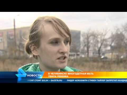 В Челябинске многодетная мать убила ребенка