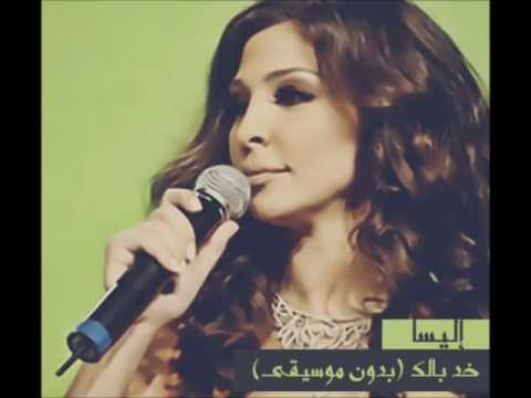 -   ( ) | (Elissa- khod balak alaya (Without Music