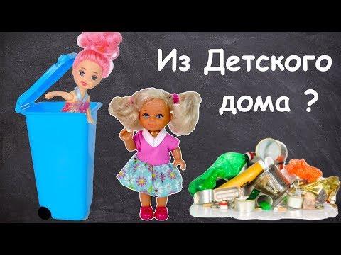 ПОДРУЖКА ИЗ ДЕТСКОГО ДОМА? Мультик #Барби Школа Куклы Игрушки Для девочек IkuklaTV