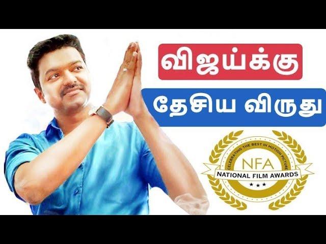 விஜய்க்கு தேசிய விருது | Thalapathy62| Vijay62 | Vijay Mass| Thala Ajith | Viswasam | Tsk | Suriya