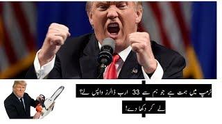 Donald Trump Hum se 33 Arab Dollars lekar to Dikhaey.!