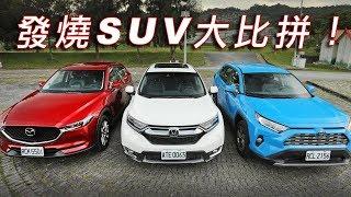 發燒SUV大比拼!Mazda CX-5、Honda CR-V、Toyota RAV4 集體評測