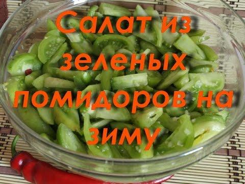 Салат из зеленых помидоров на зиму.Просто и легко!