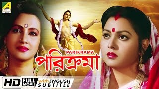 Parikrama | পরিক্রমা | Bengali Movie | English Subtitle