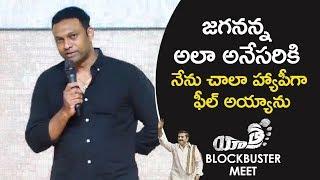 Vijay Chilla Reveals YS Jagan Response | Yatra Blockbuster Meet | Mammootty | Mahi V Raghav | YSR