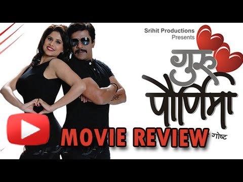 Guru Pournima - Marathi #MovieReview - Sai Tamhankar Upendra...