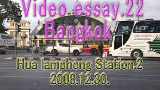 Video essay.22 Bangkok Hua lamphong Station.2バンコックほあらポーン駅