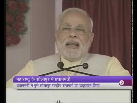 PM Narendra Modi's speech in Solapur