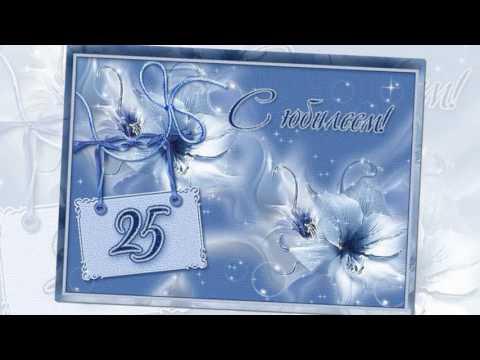 Ютуб поздравления с серебряной свадьбой 19
