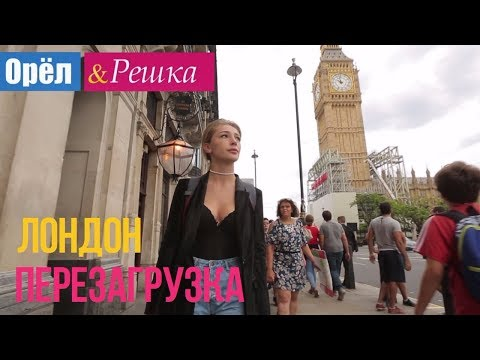 Орел и решка. Перезагрузка - Лондон | Англия (1080p HD)