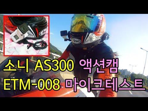 [모모TV] 소니AS300 액션캠 / ETM-008 지향성마이크 장착 / 테스트 주행  소니는 사랑입니다.