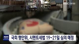 투/국회 행안위, 시멘트세법 19~21일 심의 예정