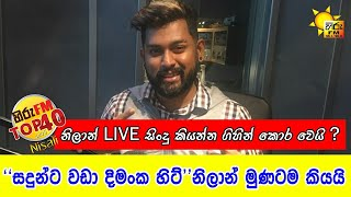 HIRU TOP 40 WITH NISALI  | NILAN HETTIARACHCHI